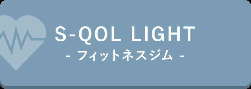 S-QOL LIGHT