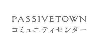 PASSIVETOWN コミュニティセンター