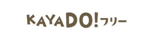 KAYADO!フリー